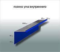 Уголок внутренний 50 на 50. Планка угла внутреннего  (120х2000)
