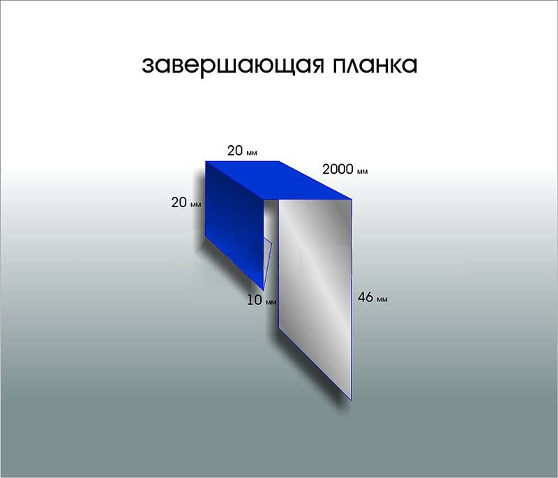 Завершающая планка (100х2000) Стартова.