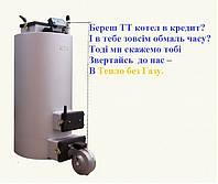 Универсальный котел сверхдлительного горения Energy SF 40 кВт площадь отопления до 400 кв м