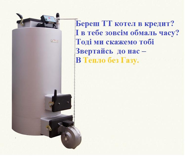 Универсальный котел сверхдлительного горения Energy SF 40 кВт площадь отопления до 400 кв м - ТЕПЛО БЕЗ ГАЗА в Киеве