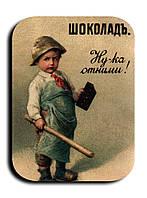 Магнитик Мальчик с шоколадкой