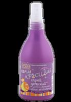 """Двухфазный спрей для волос детский «Лёгкое расчёсывание» Estel """"Самая красивая"""", 200 мл."""