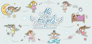 Коллекция My Angels (пастельные оттенки)
