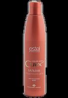 Бальзам для окрашенных волос Estel CUREX Color Save, 250 мл.