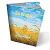 """Кожаная обложка для паспорта """"Паспорт Украины"""""""