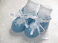Пинетки голубые для новорожденного