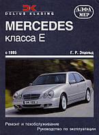 Mercedes w210 Инструкция по эксплуатации и ремонту автомобиля