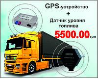 АКЦИЯ!!! GPS-устройство + Датчик уровня топлива