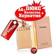 Chanel allure Хорватия Люкс качество АА++ шанель аллюр женские