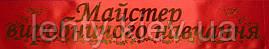 Майстер виробничого навчання - стрічка з золотистою фольгою, атлас Красный