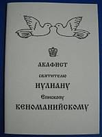 Акафист святителю Иулиану епископу Кеноманийскому