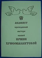Акафист преподобной матери нашей Ирине Хрисовалантской