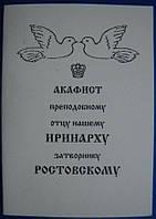 Акафист преподобному отцу нашему Иринарху затворнику Ростовскому