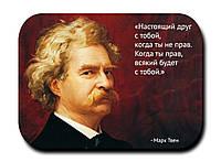 Магнитик Марк Твен