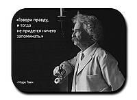 Магнитик Марк Твен 2