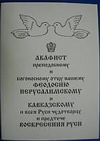 Акафист преподобному и богоносному отцу нашему Феодосию Иерусалимскому и Кавказскому