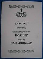 Акафист святому великомученику Иоанну новому Сочавскому