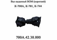 Вал карданный ВОМ (короткий) К-700А К-701 .42.38.000