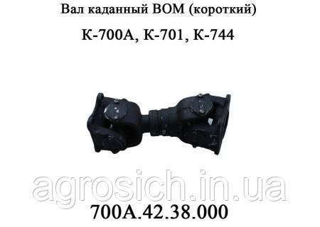 Вал карданний ВОМ (короткий) К-700А К-701 .42.38.000, фото 2