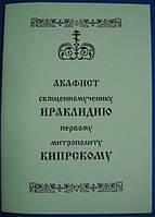 Акафист священномученику Ираклидию первому митрополиту  Кипрскому