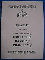 Акафист святому великомученику Евстафию Плакиде Римскому