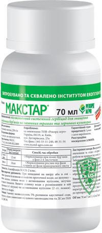Гербецид Макстар 70 мл