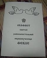 Акафист святой равноапостольной первомученице Фекле