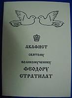 Акафист святому великомученику Феодору Стратилату