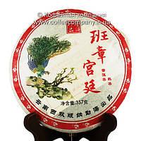 Чай Пуэр Шу 2005 года прессованный 357г