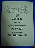 Акафист святой преподобномученице Рафаиле чудотворице Чигиринской