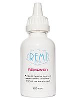Жидкость для снятия кератиновых капсул. Ремувер для снятия наращенных волос.