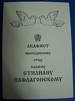 Акафист преподобному отцу нашему Стилиану Пафлагонскому