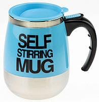 """Термокружка с миксером """"self stirring mug"""" большая, 3 цвета"""