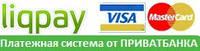 Возможность онлайн оплаты картами Visa и MasterCard любого банка Украины после оформления заказа.