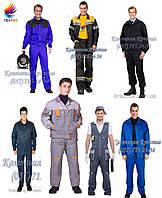 Универсальные рабочие костюмы под заказ (от 50 шт.)