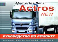 Книга Mercedes Actros Руководство по эксплуатации и ремонту