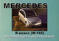 Mercedes R class Руководство по эксплуатации автомобиля
