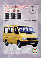 Mercedes Sprinter Инструкция по эксплуатации и ремонту автомобиля