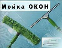 Мытье окон и мойка витрин в Киеве от 14 грн/кв. м.