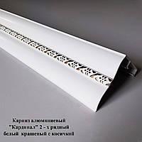 """Карниз алюминиевый 2-х рядный """"Кардинал"""" белый с косичкой"""