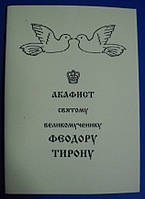 Акафист святому великомученику Феодору Тирону