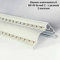 Карниз алюминиевый 2-х рядный БР-04 крашеный белый,  2 косички, 64*52 мм