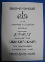 Чин келейного молебствия мученику Диомиду врачевателю Киликийскому