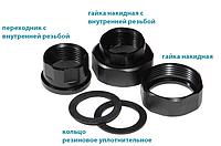 Комплект гаек и переходников с уплотнительными кольцами Aquatica NPD1.5, сталь.