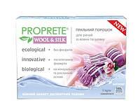 Бесфосфатный стиральный порошок для стирки изделий из шерсти и шелка «PROPRETE Wool & Silk»