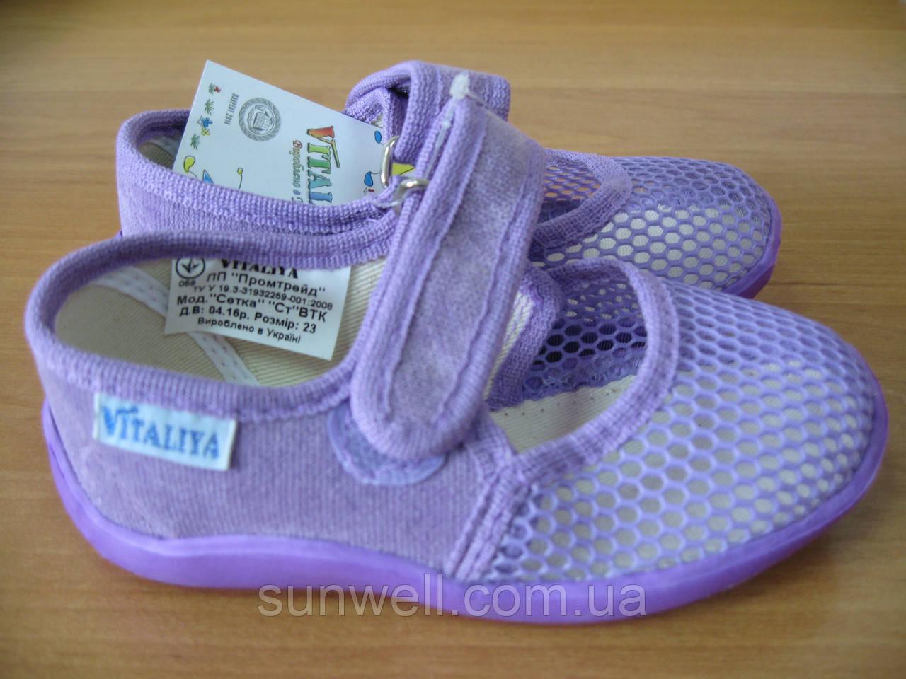 Тапочки Сіточка для дівчинки, взуття Vitaliya, ТМ Віталія Україна, р-р 26
