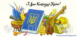 Поздравляем Всех с  Днём Конституции Украины!