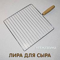 ЛИРА ГОРИЗОНТАЛЬНАЯ - нож для порезки молочного сгустка (22 х 22 см)