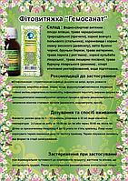 """Фитовытяжка """"Гемосанат"""" для лечения стафилококковых и стрептококковых инфекций"""