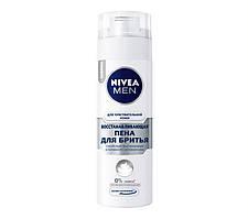 Пена для бритья восстанавливающая для чувствительной кожи Nivea
